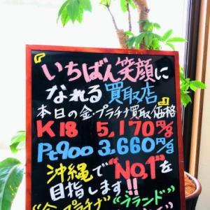 6月9日(水) 金・プラチナ買取価格♪