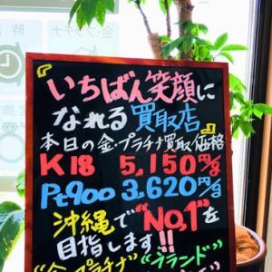 6月10日(木) 金・プラチナ買取価格♪