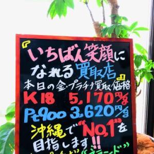 6月11日(金) 金・プラチナ買取価格♪