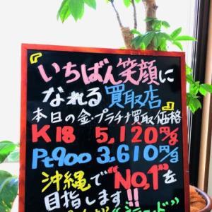 6月12日(土) 金・プラチナ買取価格♪