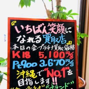 6月15日(火) 金・プラチナ買取価格♪