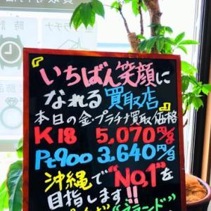 6月16日(水) 金・プラチナ買取価格♪