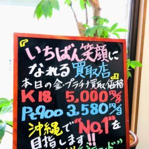6月17日(木) 金・プラチナ買取価格♪