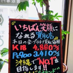6月18日(金) 金・プラチナ買取価格♪