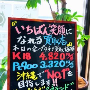 6月19日(土) 金・プラチナ買取価格♪