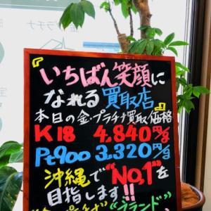 6月21日(月) 金・プラチナ買取価格♪