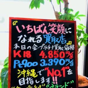 6月22日(火) 金・プラチナ買取価格♪