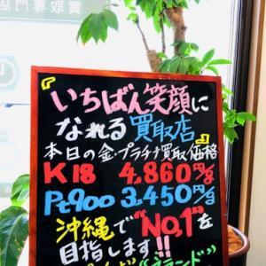 6月23日(水) 金・プラチナ買取価格♪