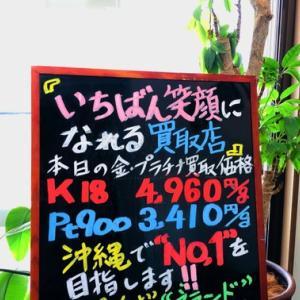 7月29日(木) 金・プラチナ買取価格♪