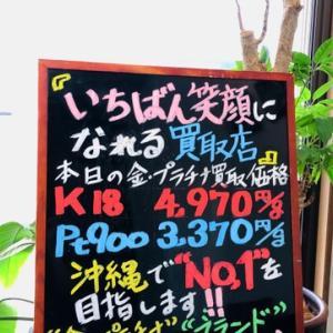 8月2日(月) 金・プラチナ買取価格♪