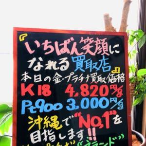 9月18日(土) 金・プラチナ買取価格♪