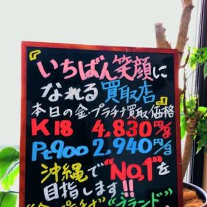 9月21日(火) 金・プラチナ買取価格♪