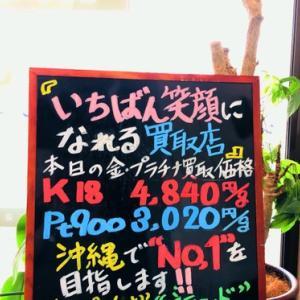 9月22日(水) 金・プラチナ買取価格♪