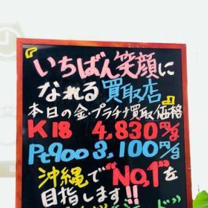 9月25日(土) 金・プラチナ買取価格♪