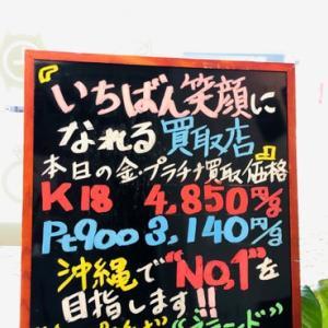 9月27日(月) 金・プラチナ買取価格♪