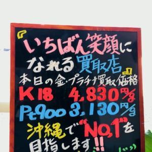 9月29日(水) 金・プラチナ買取価格♪