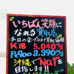 10月20日(水) 金・プラチナ買取価格♪