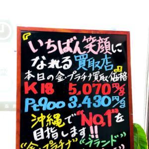 10月21日(木) 金・プラチナ買取価格♪