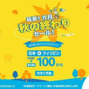 100円で海外旅行へ行ける Cebu Pacific Japan航空券プロモ