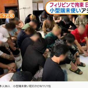 フィリピン収容所詐欺グループ日本人が塀の中から犯罪を繰り返す