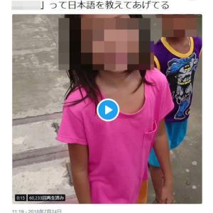日本人の恥!フィリピンの子どもに卑猥な日本語を言わせる動画