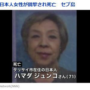 セブ島で日本人71歳女性が銃撃され死亡、仕事上のトラブルか?