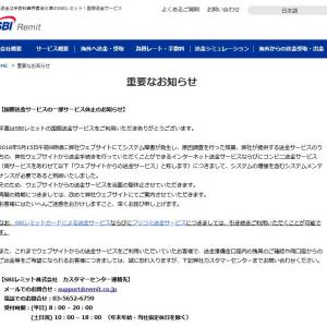 重要なお知らせ、SBIレミット国際送金サービスの一部休止