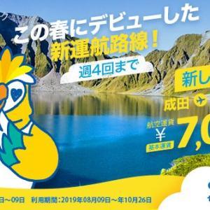 セブパシフィック成田~クラーク2019年8月9日から週4日運航開始