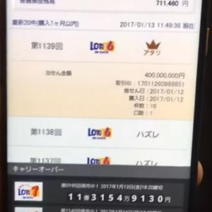 宝くじロト6一等賞4億円当たった人のその後