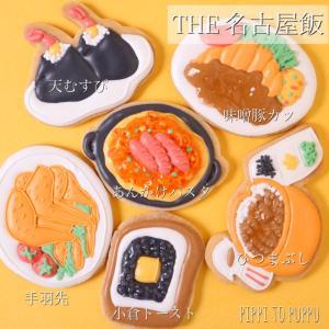 【募集】ナゴヤ飯アイシングクッキーレッスン