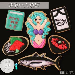 【募集】共食い人魚姫のアイシングクッキーレッスン