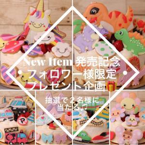 新商品発売記念♪インスタグラムにてプレゼント企画開催♡
