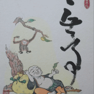 仏教と徒然草