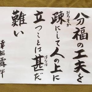 幸田露伴のことば 4