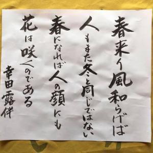 幸田露伴のことば 5
