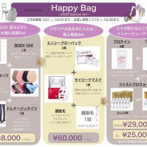 ☆GrusJapanのHAPPY BAG☆