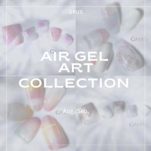 New☆GRUS☆8月・9月Airgel Art Collection