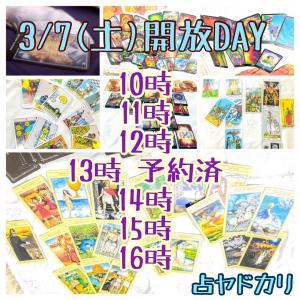 [緊急企画]3月☆土曜日開放DAYのお知らせ