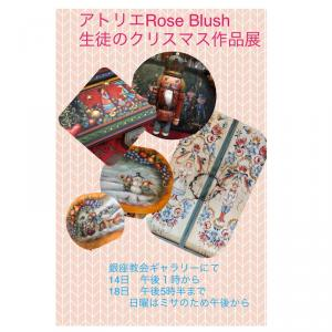 [コピー]いよいよ明日までです!!!アトリエRose Blush作品展