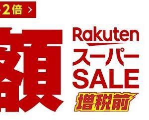 9月5日開催予定 楽天スーパーセール 5の付く日と買い回り!おススメ一覧!