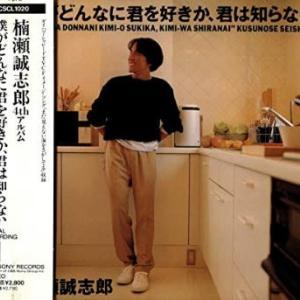 楠瀬誠志郎「 僕がどんなに君を好きか君は知らない 」アコースティックライブ 1994年