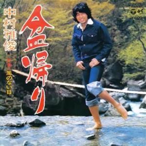 中村雅俊「 盆帰り 」1976年