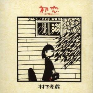 村下孝蔵 「 冬物語 」 スタジオライブ(音源)より  1985年