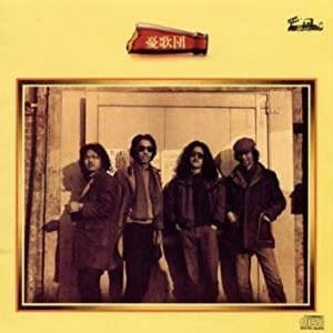 憂歌団「 おそうじおばちゃん 」1975年