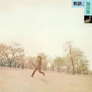 加川良「 教訓 I 」1971年