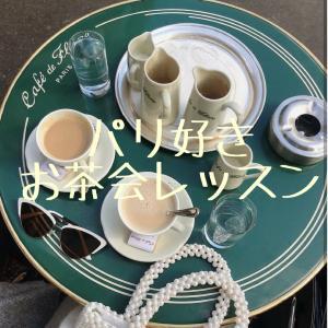 ★ 4/13パリ好きお茶会レッスン 自然な笑顔になるポージング&ウォーキング@目白 残1席