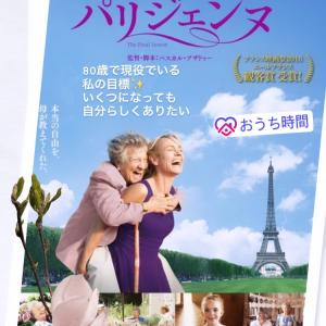★フランス映画は大人の女が主人公 「92歳のパリジェンヌ」