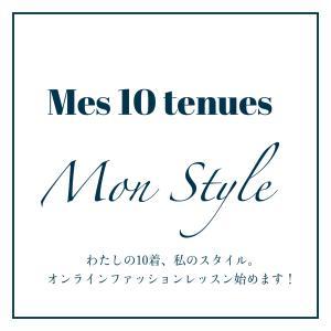 ★私の10着、私のスタイル。パリジェンヌ流オンラインファッションレッスン