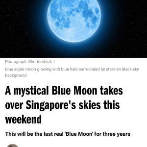 今夜シンガポールで青い月が見られる?