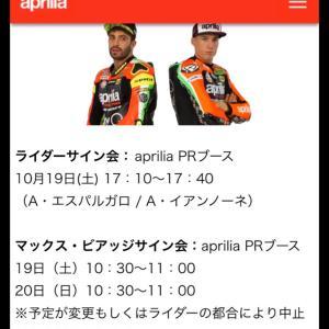 Japan MotoGPはアプリリアブースへ(*^^*)